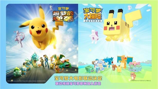 图9:游戏上线后,将有联动特别宝可梦加入.jpg