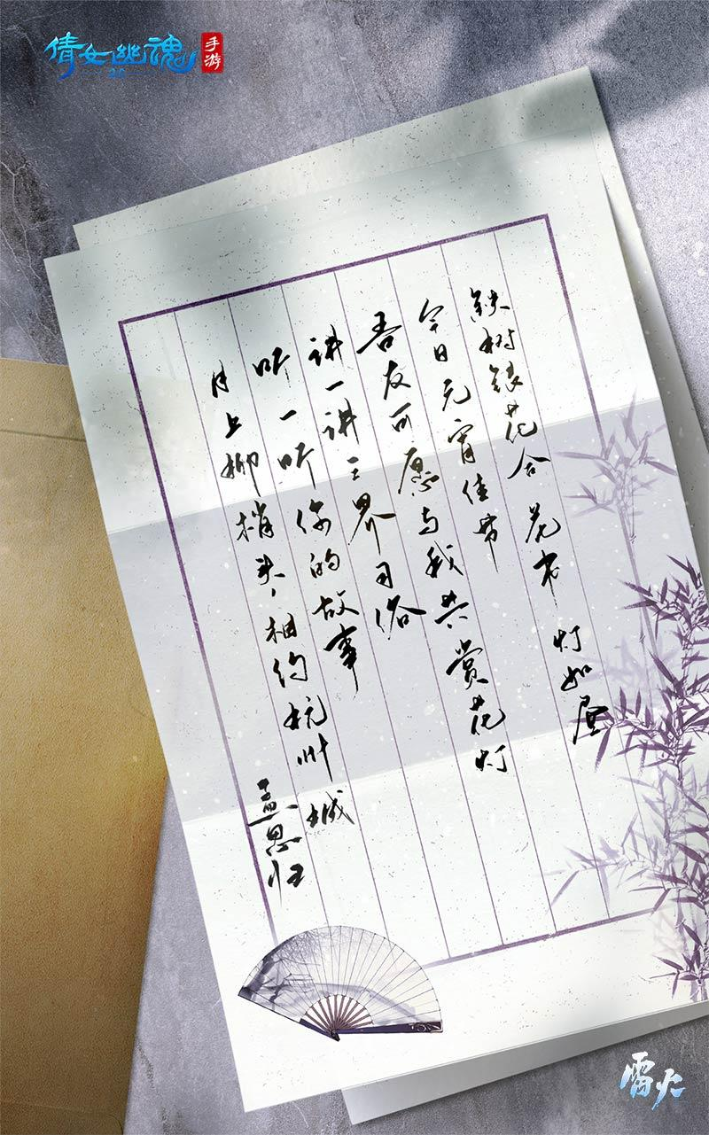 图4:孟思归邀三界玩家共度元宵佳节.jpg