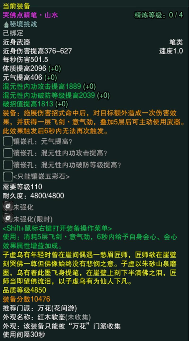 图2:龙门飞剑武器·输出.jpg