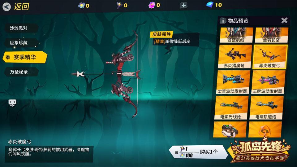 图3:击杀魔物必备良弓.jpg