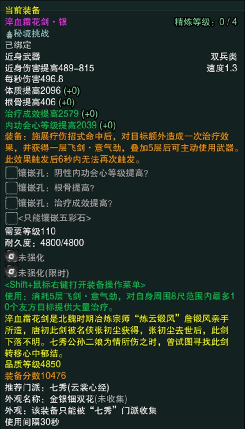 图4:龙门飞剑武器·治疗.jpg