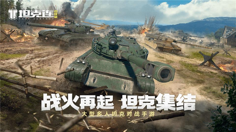 """图一:《坦克连》全新资料片""""坦克连竞技版""""先锋测试完美落幕.jpg"""