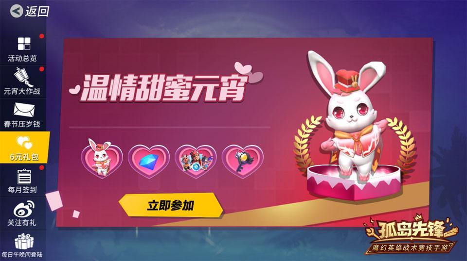 图2:玉兔指引 福利多多.jpg