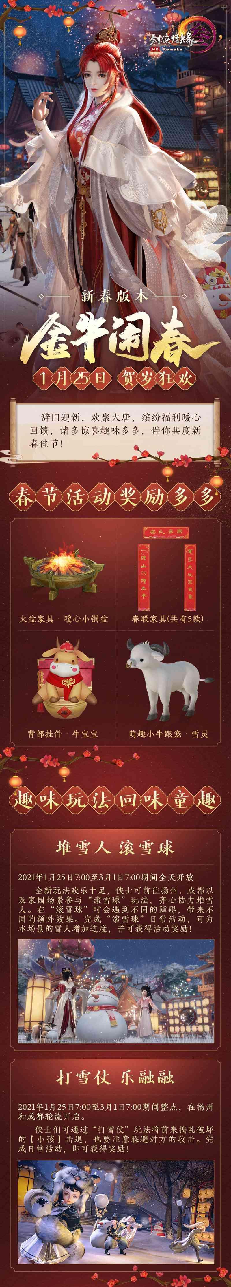 图1:春节活动+奖励.jpg