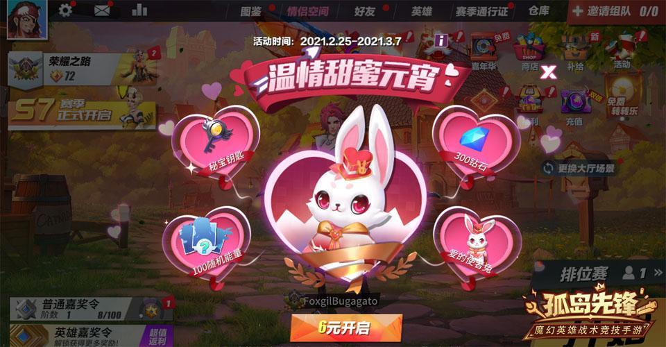 图1:玉兔百福箱.jpg