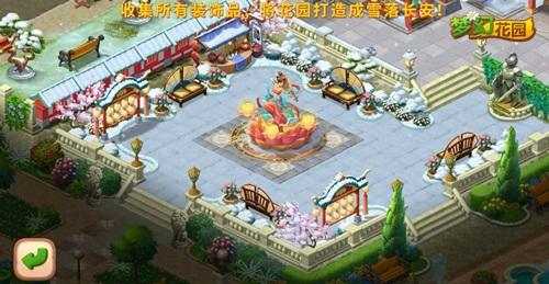 图5:《梦幻花园》雪落长安喷泉区域.jpg