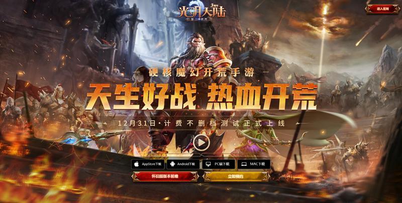 图八:新官网.png