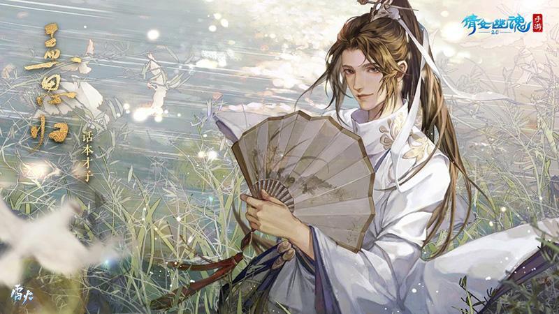 图1:倩女幽魂手游迎来全新角色.jpg