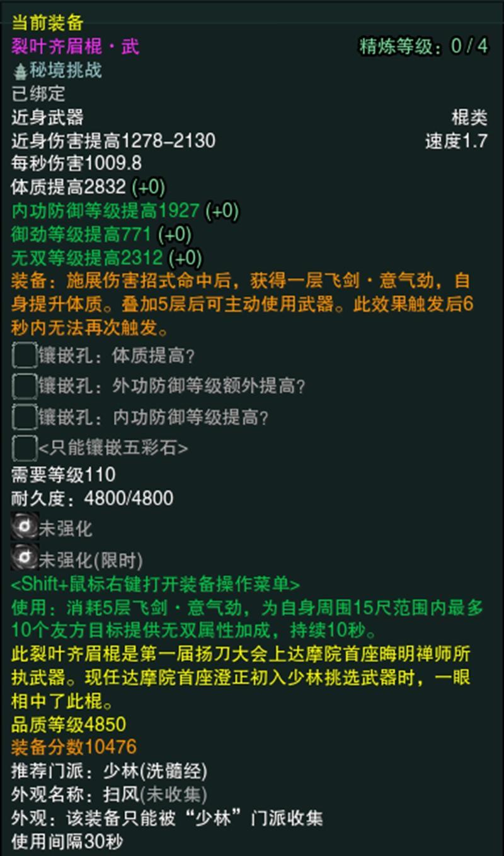 图3:龙门飞剑武器·防御.jpg