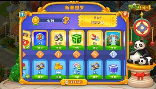 图3:《梦幻花园》黄金券活动奖励一览.jpg