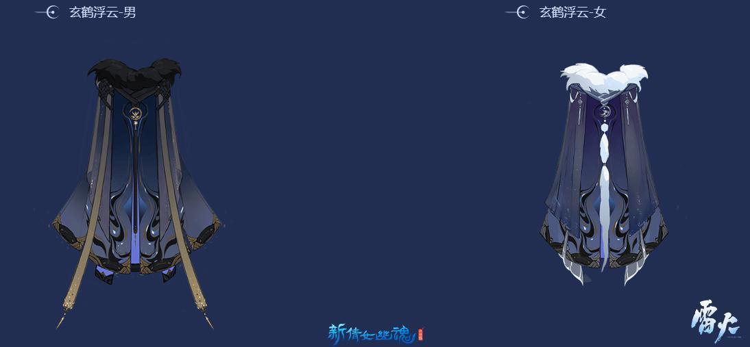 图6:背饰披风-玄鹤浮云,雍容大气王者风范.jpg