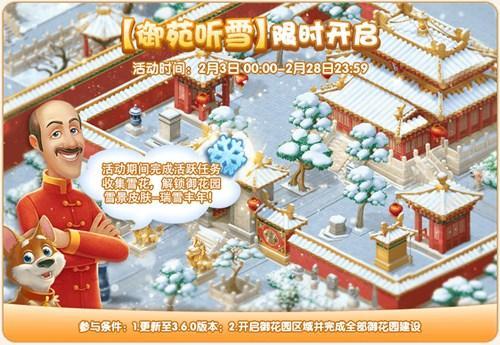 图8:《梦幻花园》御苑听雪活动开启.jpg
