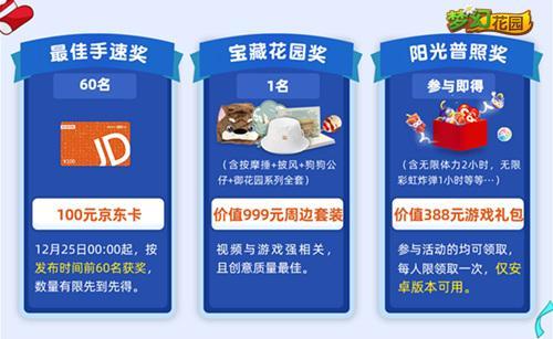 图4:《梦幻花园》抖音活动奖励.jpg