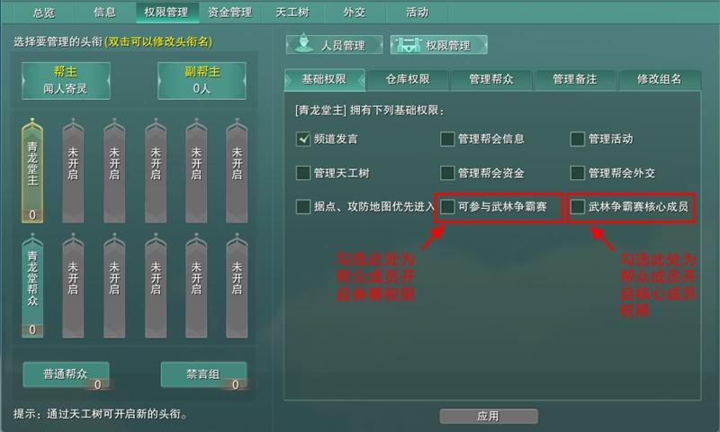 图16:武林争霸赛开启权限界面示意.jpg